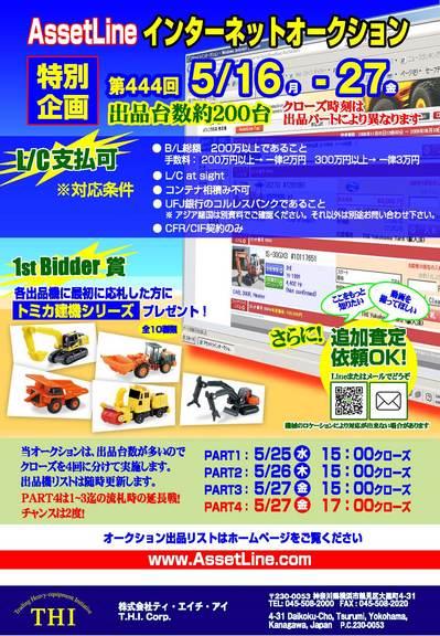 Assetline_201606_jp.jpg