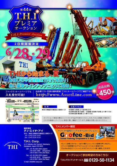 TPA44ブログチラシJ_160624.jpg